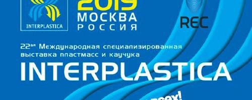Приходите на Интерпластику 2019