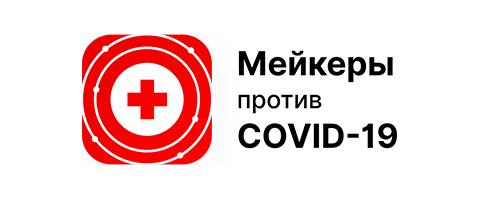 Поддержка движения Мейкеры против COVID19