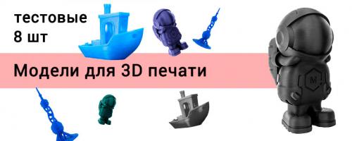 Модели для теста в 3D печати