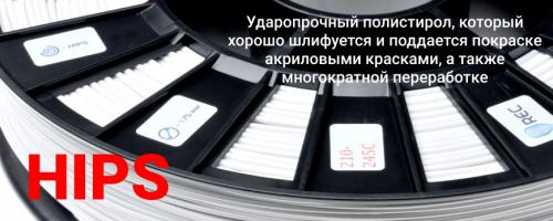 HIPS: описание, параметры печати, хранение и постобработка материала