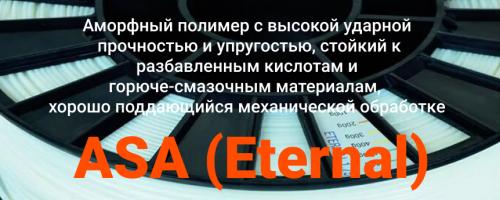 ASA (REC Eternal): описание, преимущества, параметры печати