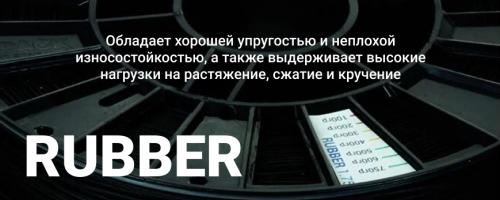 REC Rubber: настройки печати, описание и характеристики