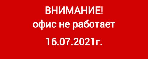 16.07.2021 офис не работает!