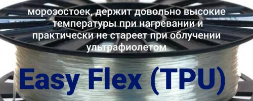 TPU-пластик (REC Easy Flex): как печатать, характеристики и свойства