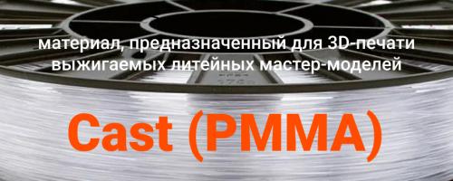 PMMA-пластик (REC Сast): параметры печати, свойства и характеристики