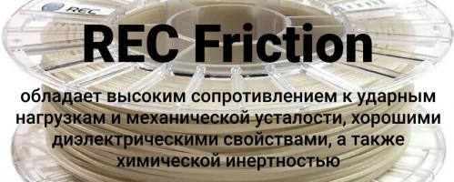 REC Friction: параметры печати, характеристики
