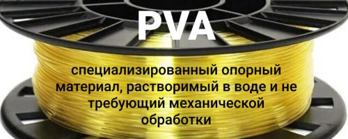 PVA - параметры печати, характеристики и свойства