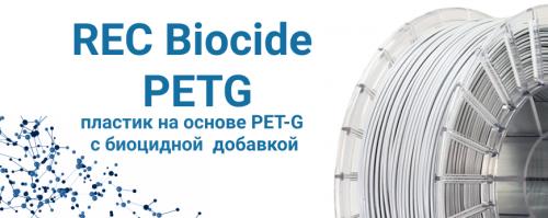 PETG Biocide - описание материала, настройки печати и свойства