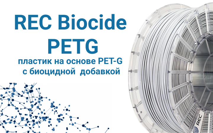 REC Biocide